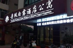 云浮云城丹枫白露酒店公寓