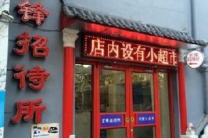 北京宏锋招待所