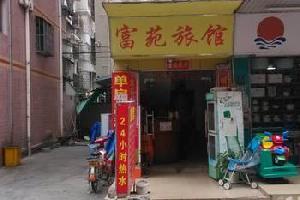 深圳富苑旅馆