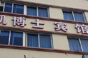 宁波凯博士宾馆