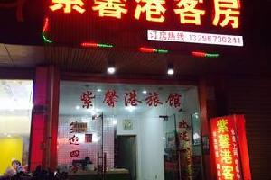 杭州紫馨港宾馆