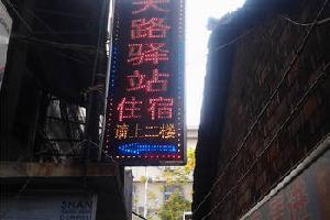 南昌天路驿站