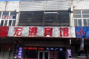 滦县宏源宾馆