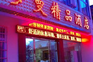 信阳百合精品酒店(原罗曼精品酒店)