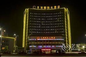 十堰郧西天河国际大酒店