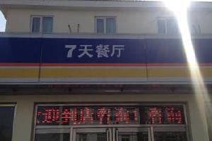 7天连锁酒店(天津芥园西道店)