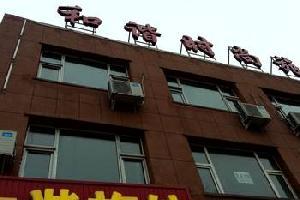 靖宇县和谐时尚旅馆
