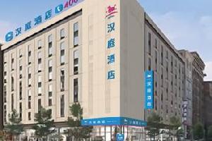 汉庭酒店(运城解放北路店)