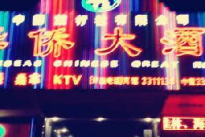 梅州华侨大酒店