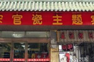 北宋官瓷主题宾馆(开封大相国寺店)