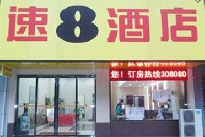 速8酒店(蚌埠火车站店)