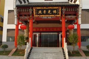 青阳县佛教文化大九华接待中心(溪兰山庄)
