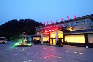 上饶三清山天龙山大酒店