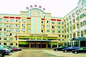 【青岛蓝鲸湾大酒店】 青岛酒店预订 青岛会议酒店预订