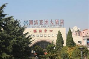 【青岛海滨花园大酒店】交通便利