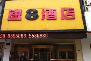 速8酒店(泰安青年路岱庙店)