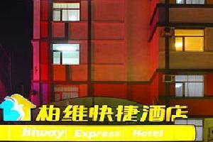 柏维快捷酒店(濮阳京开路店)