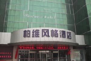 柏维会议中心酒店(濮阳建设路店)