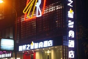 陶然之星时尚酒店(黄石江景广场路店)