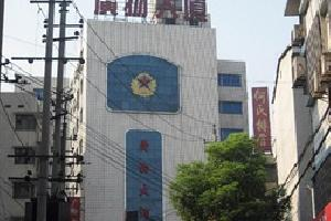 长沙广物大酒店