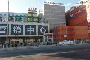 如家快捷酒店(北京苹果园地铁站店)