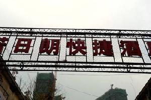 诺日朗快捷酒店(峰山路店)