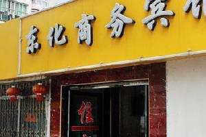 柳州东化商务宾馆