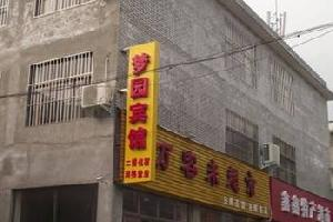 焦作云台山梦园宾馆