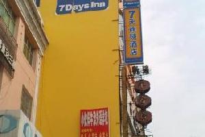 7天连锁酒店(贵溪火车站店)