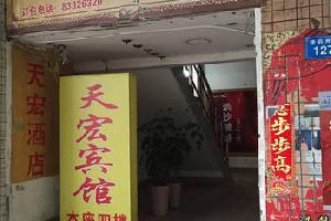 福州天宏宾馆(老药洲街店)