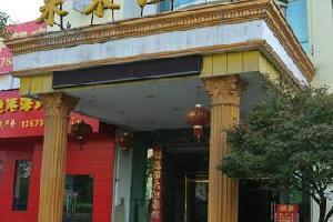 吉安米东大酒店
