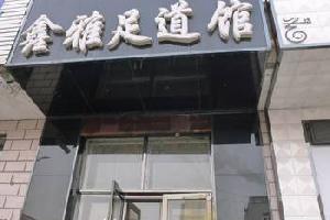 大庆鑫雅旅店