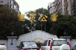 合肥国贸百合公寓(二店)