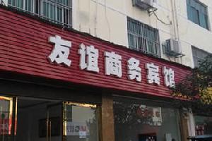 余江友谊宾馆