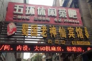 达州蜀国老神仙宾馆