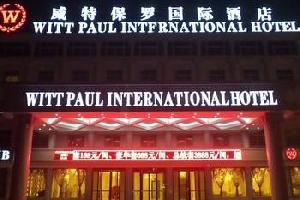 鹤壁威特保罗国际酒店