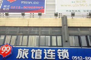 99旅馆连锁(苏州乐园地铁站客运西站店)
