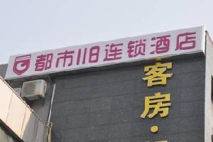 南京都市118(江宁滨江开发区店)