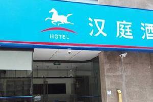 (新品)汉庭酒店(上海徐家汇天钥桥路店)