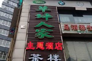 重庆草坪人家主题酒店