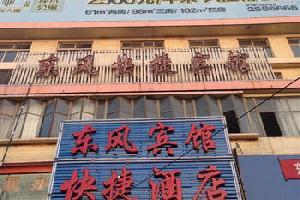 三门峡东风快捷宾馆