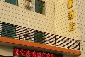 天津锦堂快捷酒店
