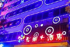 52连锁酒店(柳州北站店)