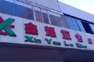 天津鑫耀旅舍