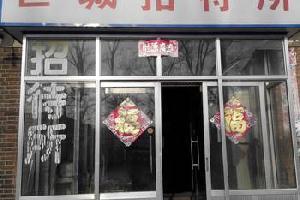 北京世城招待所