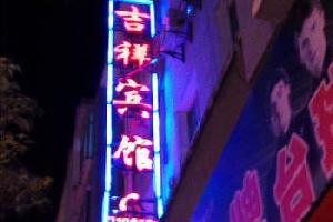 宜春靖安吉祥宾馆
