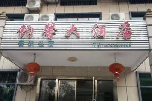 龙虎山钧馨大酒店