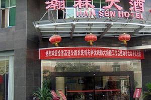株洲瀚森大酒店