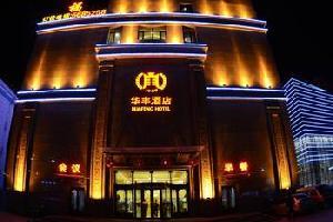 大庆华丰酒店