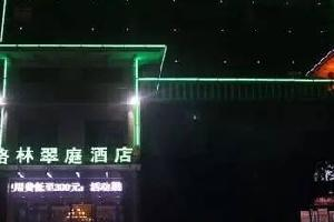 商丘格林翠庭快捷酒店